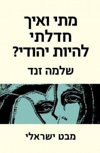 מתי ואיך חדלתי להיות יהודי (2)