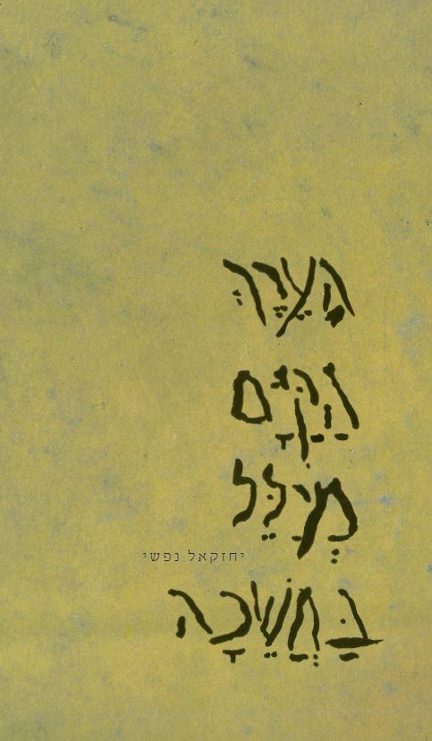 עטיפה הערך הקיים מיילל בחשכה - ספר שירה חדש מאת יחזקאל נפשי 2014