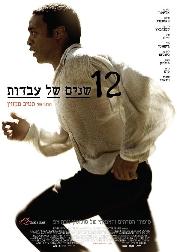 12 YRS poster_chozen.indd