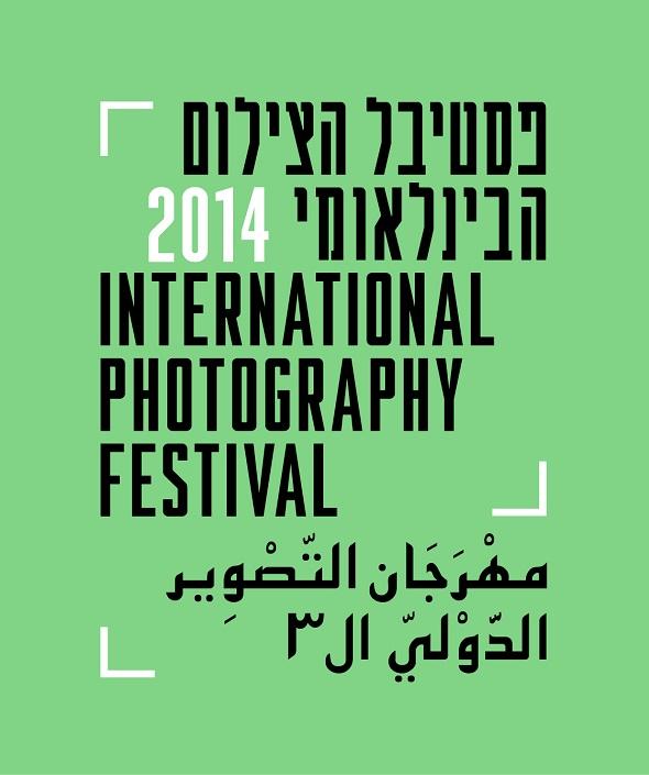 לוגו לבן וירוק 2014