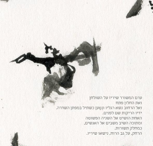 ערם המשורר שיריו על השולחן (2)