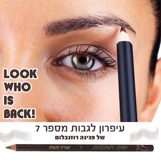 עפרון לגבות של פנינה רוזנבלום | צילום יח״צ
