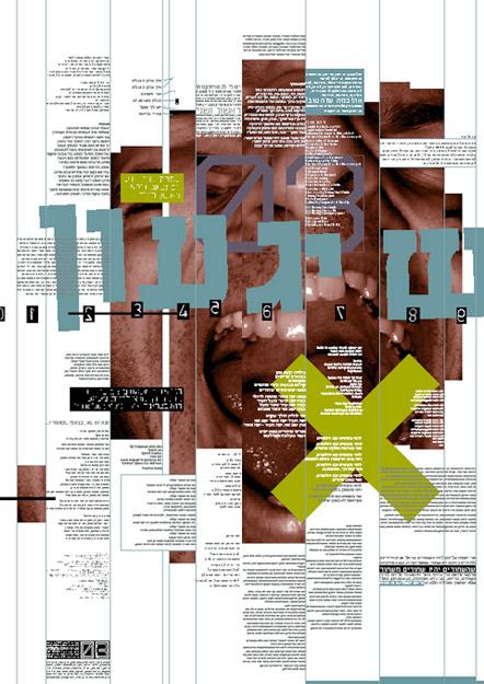מגזין רחוב