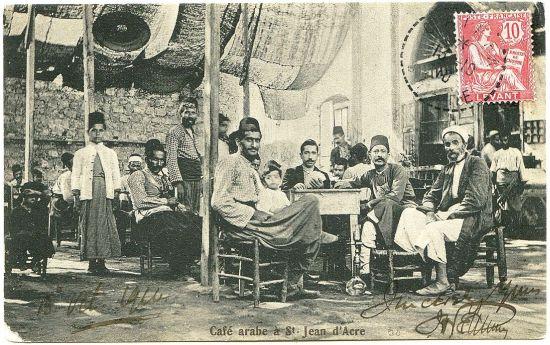 בית קפה בעכו | גלויה שנשלחה מפלשתינה על ידי הדואר הצרפתי