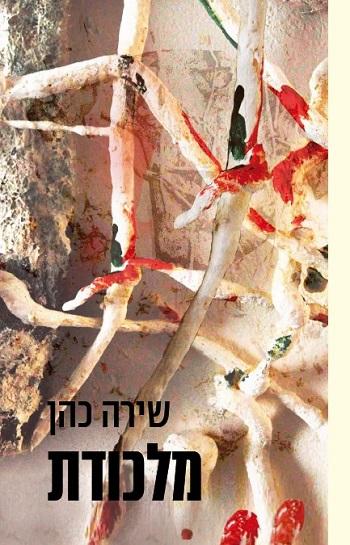 שירה כהן, מתוך ספרה 'מלכודת' |פרדס 2014