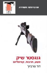 גנגסטר שיק | דוד גורביץ'