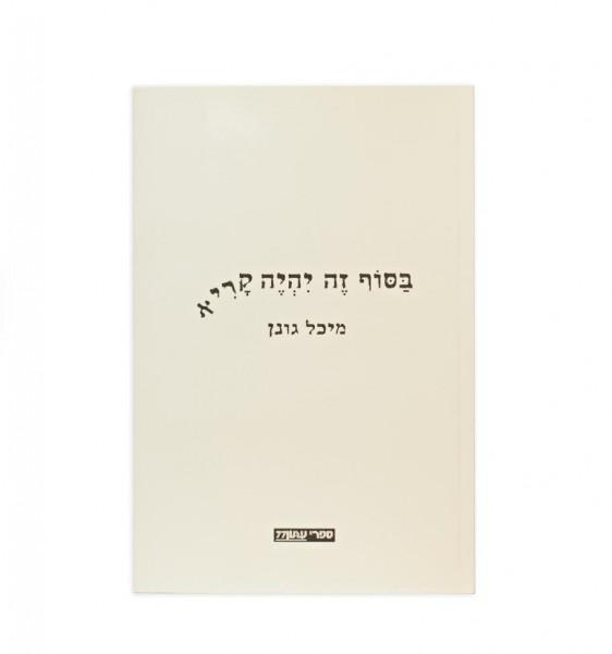 ספרה של מיכל גונן