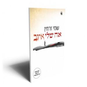 ספרו של היוצר שמי זרחין | אח שלי איוב