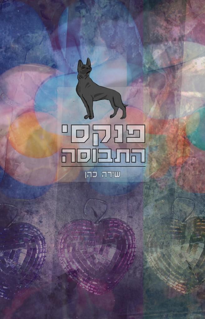 פנקסי התבוסה /  שירים מאת: שירה כהן / הוצאת 'לימבו' 60 עמודים / 50 שקלים