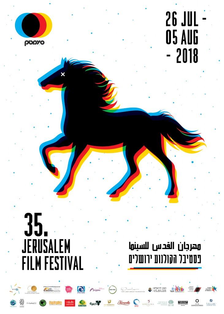 פוסטר פסטיבל סרטי הקולנוע ירושלים / גרובי