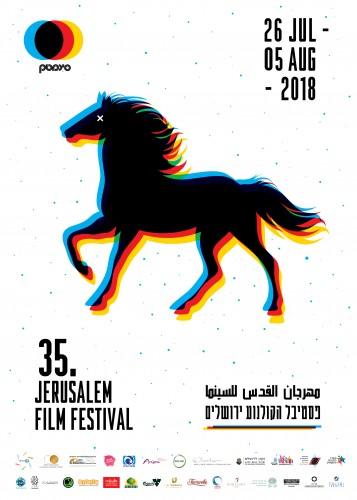 פסטיבל הקולנוע הבינלאומי ירושלים יוצא לדרך
