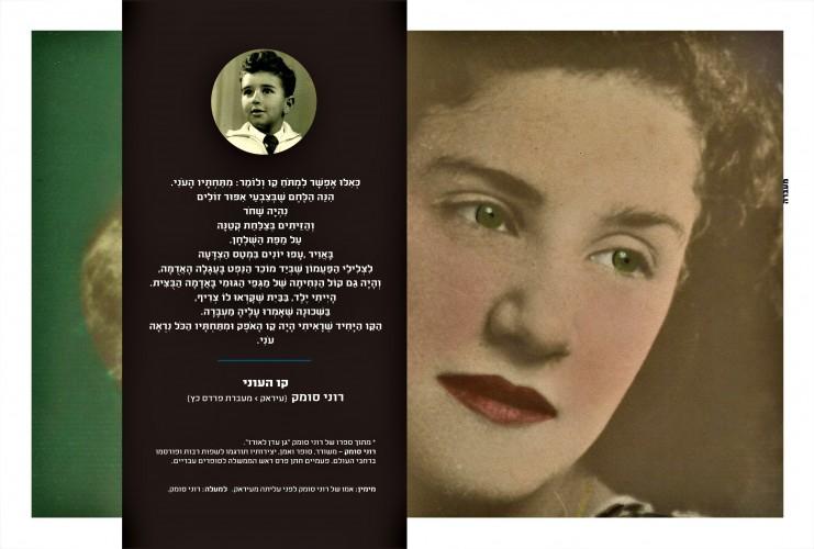 שירו של רוני סומק / מתוך הספר